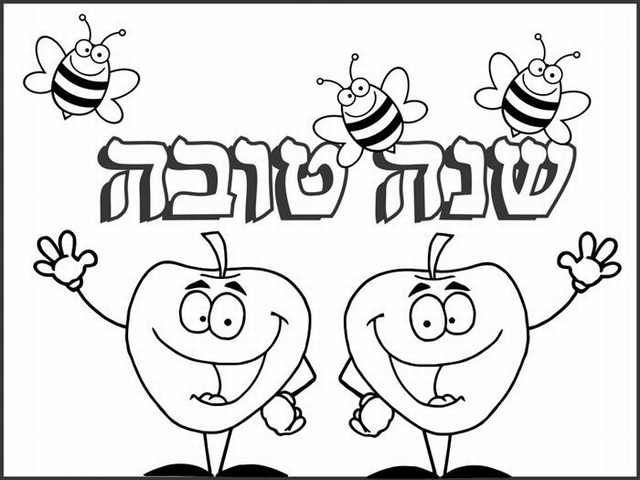 coloring pages rosh hashanah printable rosh hashanah coloring pages centenario hashanah pages rosh coloring