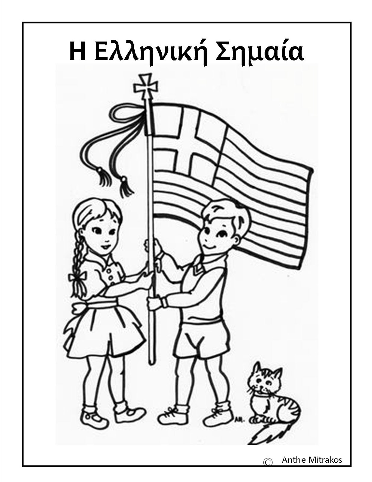 Greek coloring pages