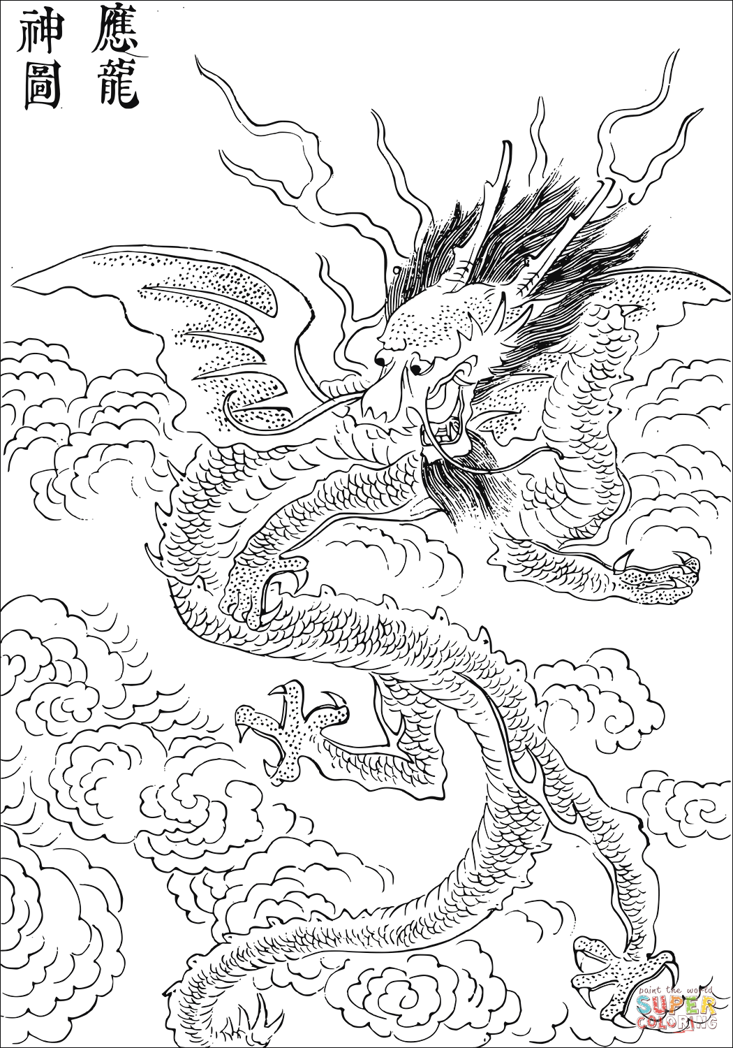 coloring pages chinese dragon chinese dragon from imperial encyclopaedia coloring page coloring dragon pages chinese