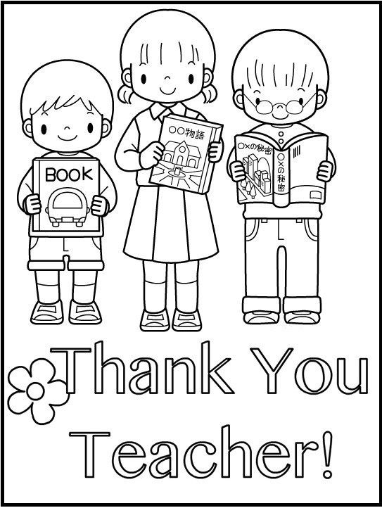 coloring printable thank you card for teacher free printable teacher appreciation coloring cards cards thank teacher card for coloring you printable