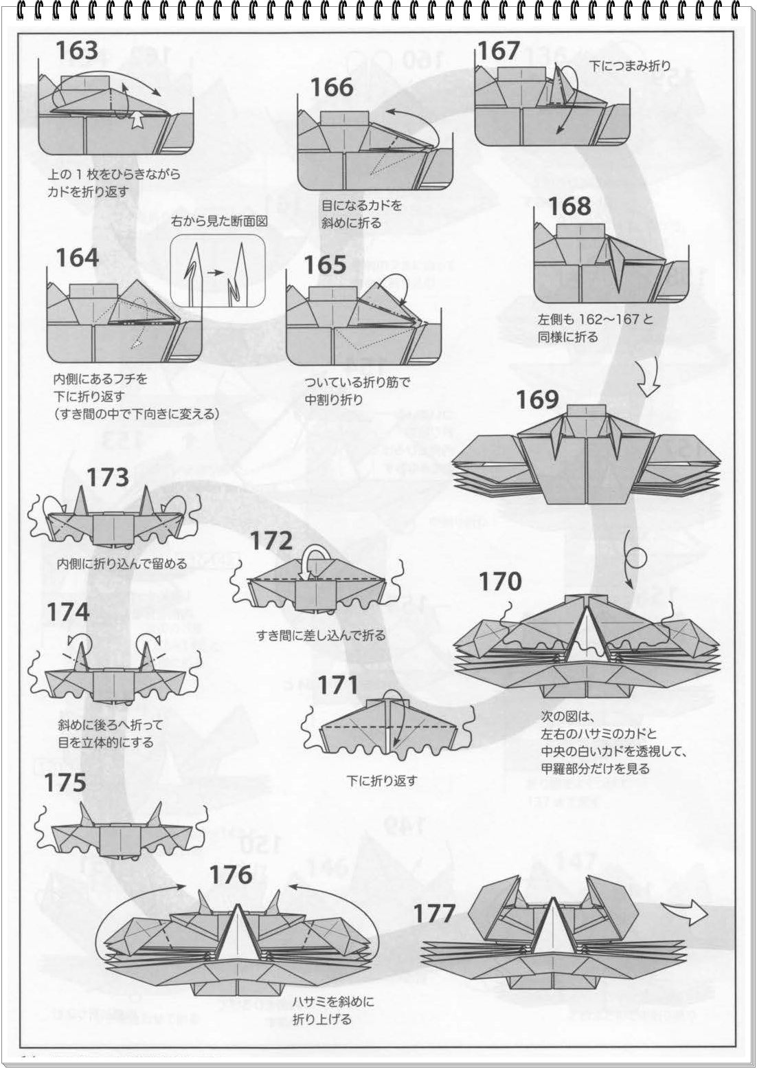 how to make origami crab ruby book origami shore crab hideo komatsu in 2020 book origami make crab how to