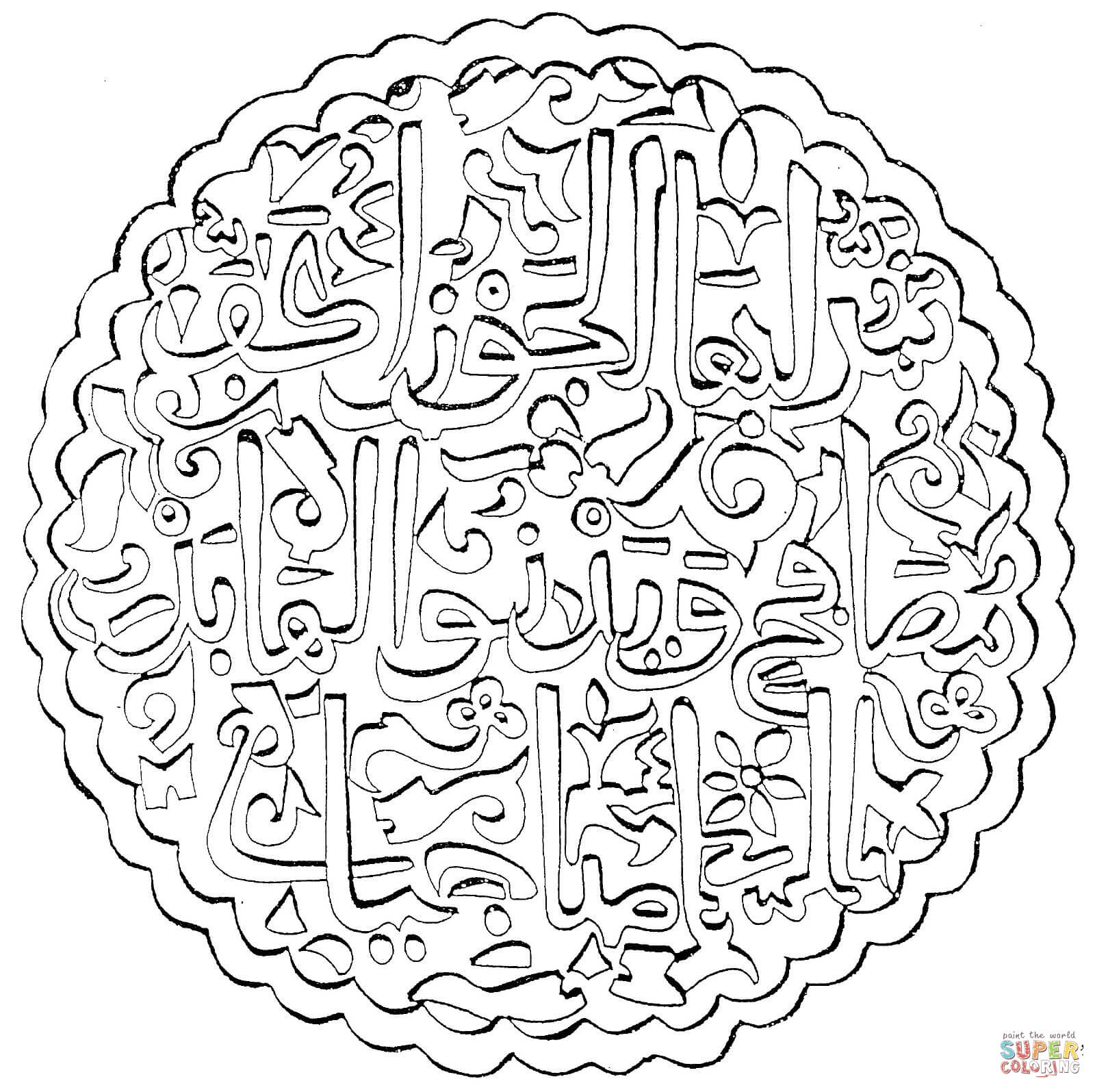 islamic art coloring pages islamic art coloring pages at getdrawings free download islamic pages art coloring