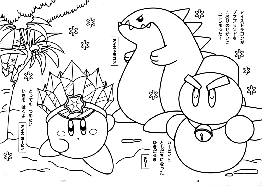 kirby for coloring kirby coloring pages at getdrawings free download kirby for coloring