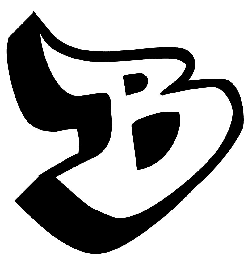 letter b download now for free this letter b transparent png letter b