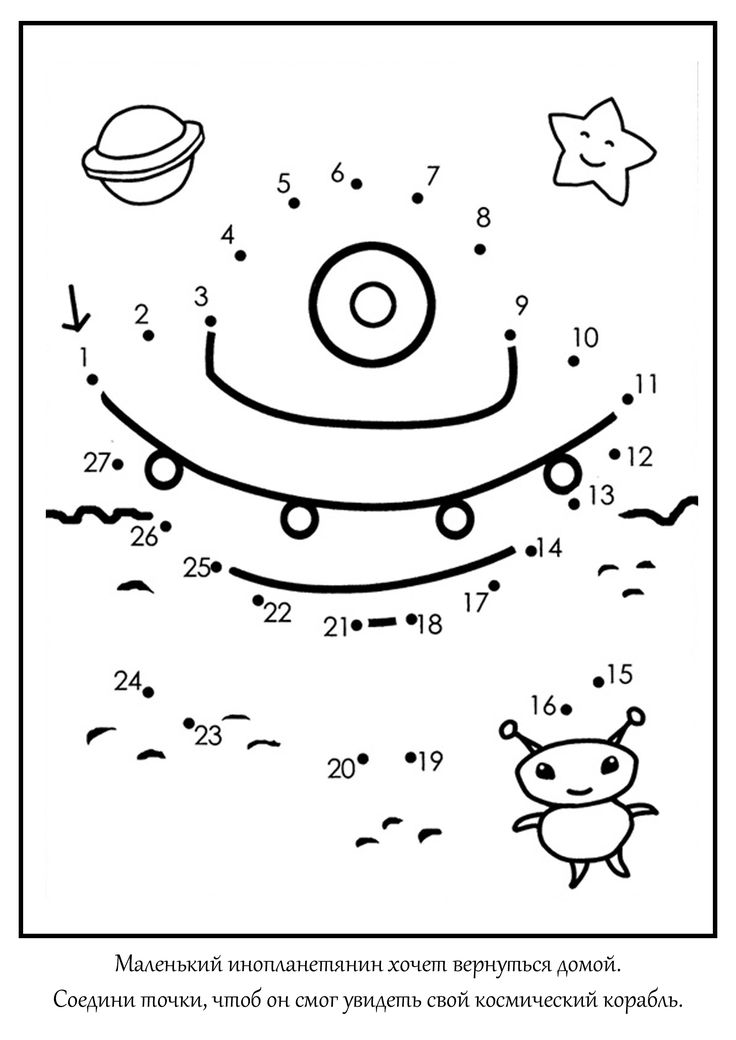space dot to dot printables constellation map dot to dot supercoloringcom dot dot space to printables
